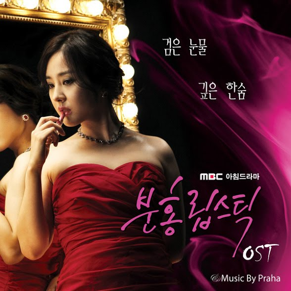 Pink Lipstick South Korean TV Romance Drama | MBC ...