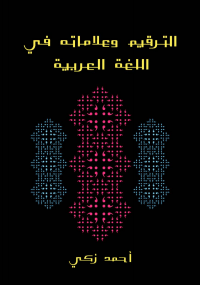 الترقيم وعلاماته في اللغة العربية - كتابي أنيسي