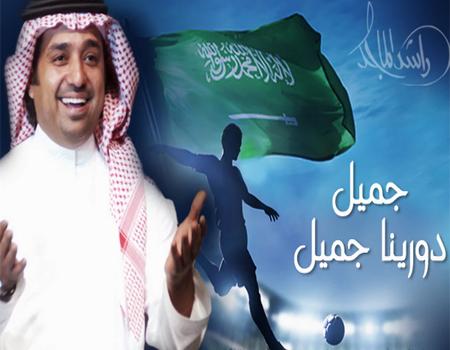 اغنية جميل دورينا جميل - راشد الماجد Jameel Dawrina Jameel