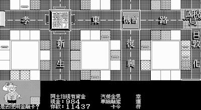 Dos大富翁1代綠色免安裝整合版下載,經典益智遊戲的開端!