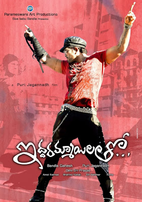 Iddarammayilatho wallpapers