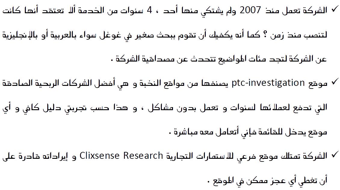 ما لا تعرفه عن الشركات الربحية ( اسرار الشبكات الربحية )  Clip_image023