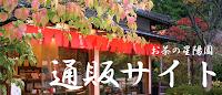 お茶の星陽園の通販サイト