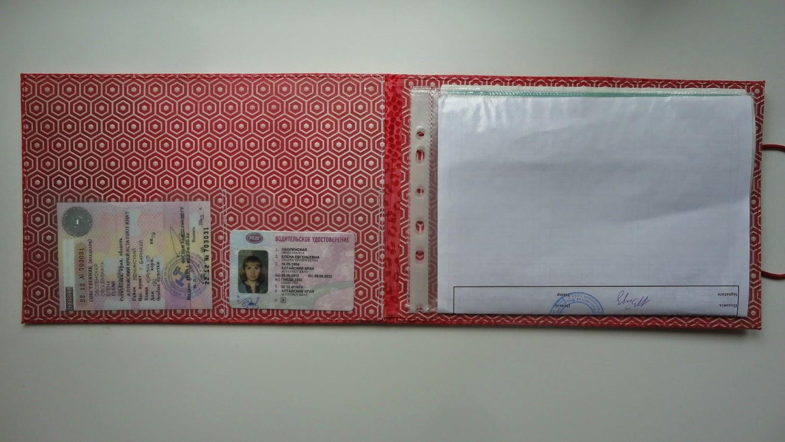 Мастер класс: обложка для паспорта своими руками 27