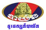 Live Bayon Channel ?????????????????????? for online Internet in cambodia
