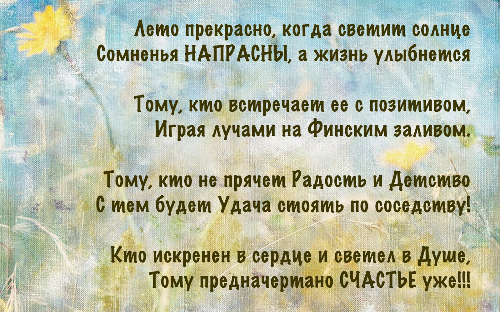 Это стихотворение - плоды творчества Надежды, во время тренинг-сеимнара в СПб.