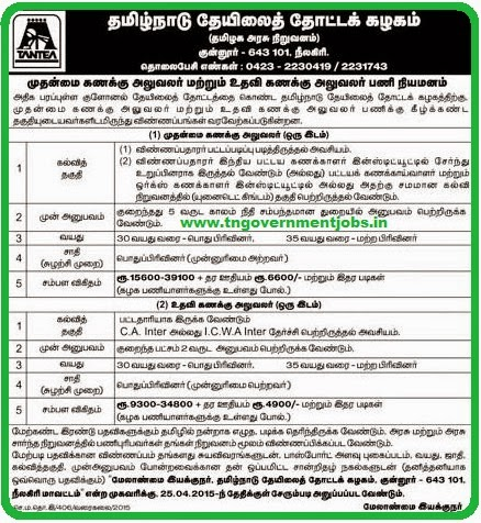 The Tamil Nadu Tea Plantation Corporation Ltd (TANTEA) Recruitments (www.tngovernmentjobs.in)
