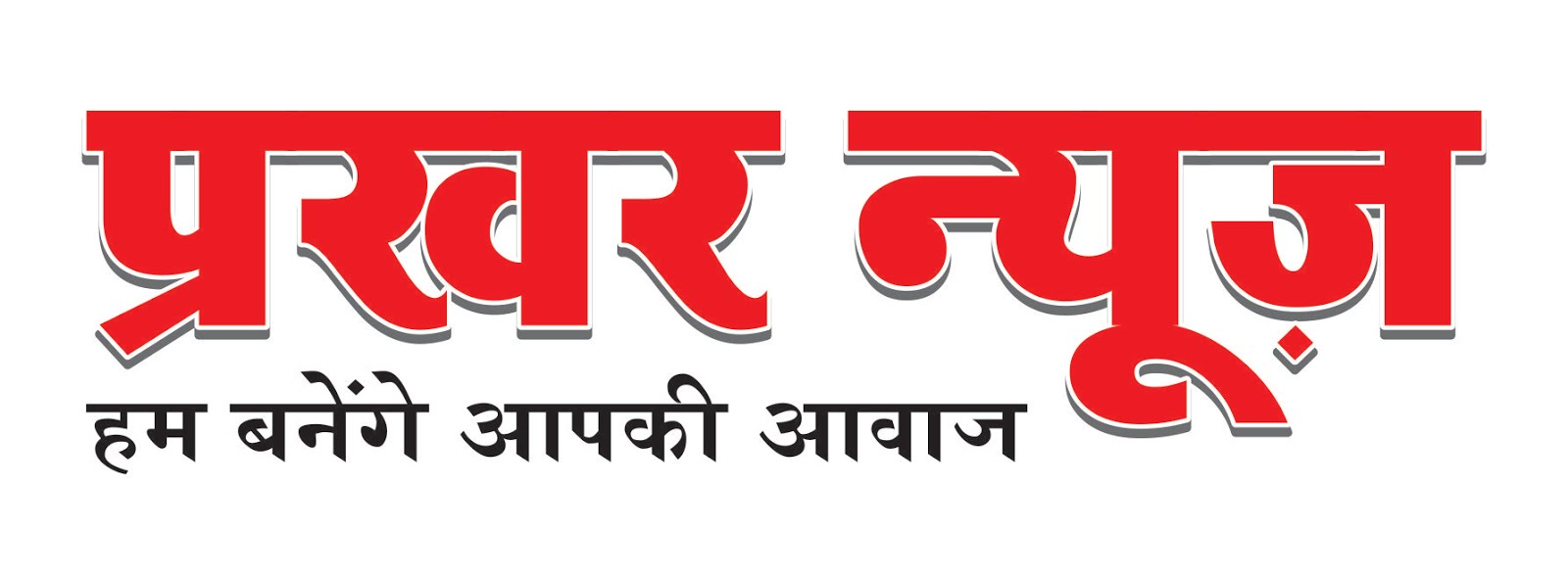 Prakhar News