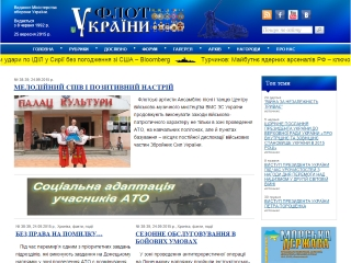 Флот України, газета