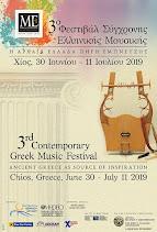 3o  Φεστιβάλ Σύγχρονης Ελληνικής Μουσικής Χίου (30/6-11/7/2019)