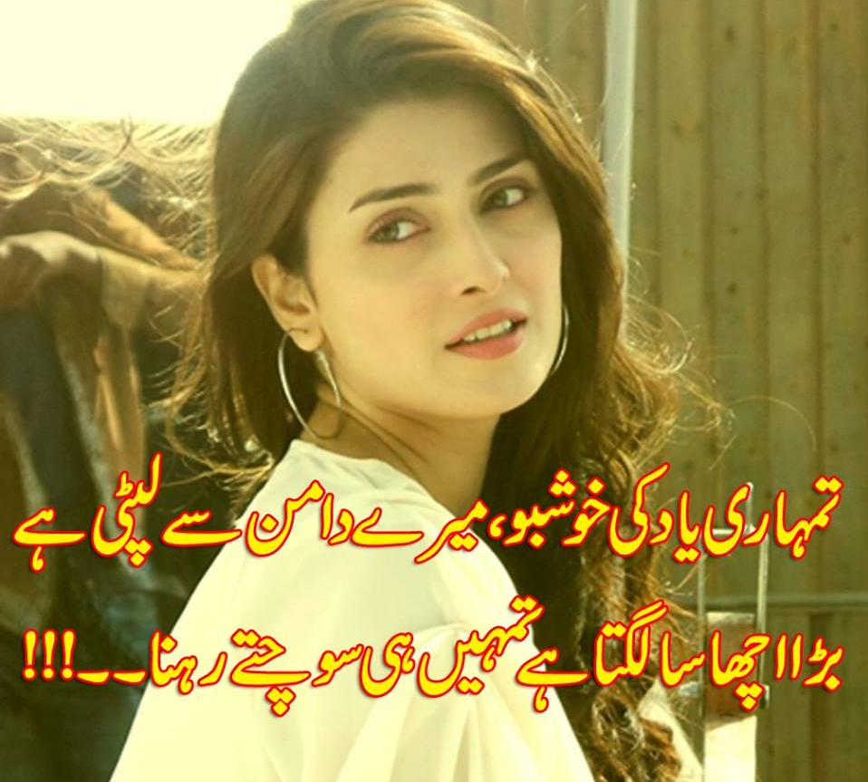 2 Lines Urdu Poetry Wallpapers Urdu Sher Shayari 2 Line Sad