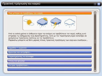 http://ebooks.edu.gr/modules/ebook/show.php/DSDIM-E100/692/4594,20787/extras/ged18_meteo-paradosiakh/index.html