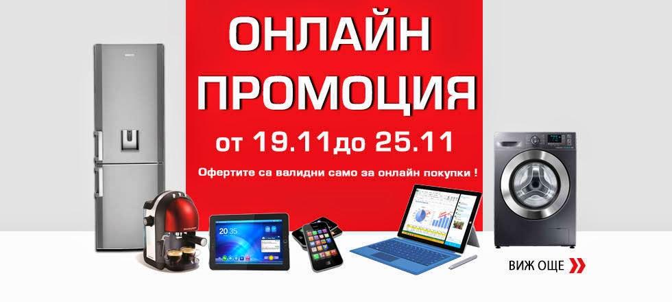 http://www.technopolis.bg/b2c/catalog/z_modules/gotoOnlinePromotions.do?DP_BLOCK=y&rf=y
