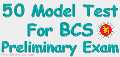 50 Exclusive Model Test PDF for 36 'th BCS Preliminary Exam ! Don't Miss It.