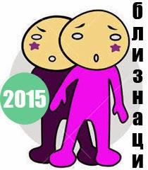 Годишен хороскоп 2015 за зодия Близнаци