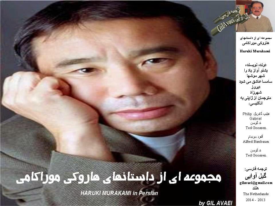 داستانهایی از هاروکی موراکامی