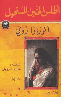 تحميل رواية أطلس الحنين المستحيل PDF