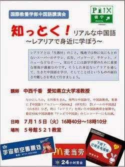http://www.chukyo-u.ac.jp/event/20140715-001a.pdf