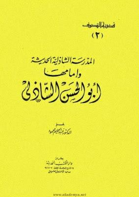 المدرسة الشاذلية الحديثة وإمامها أبو الحسن الشاذلي لـ عبد الحليم محمود