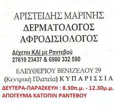 ΙΑΤΡΟΙ-ΚΥΠΑΡΙΣΣΙΑ