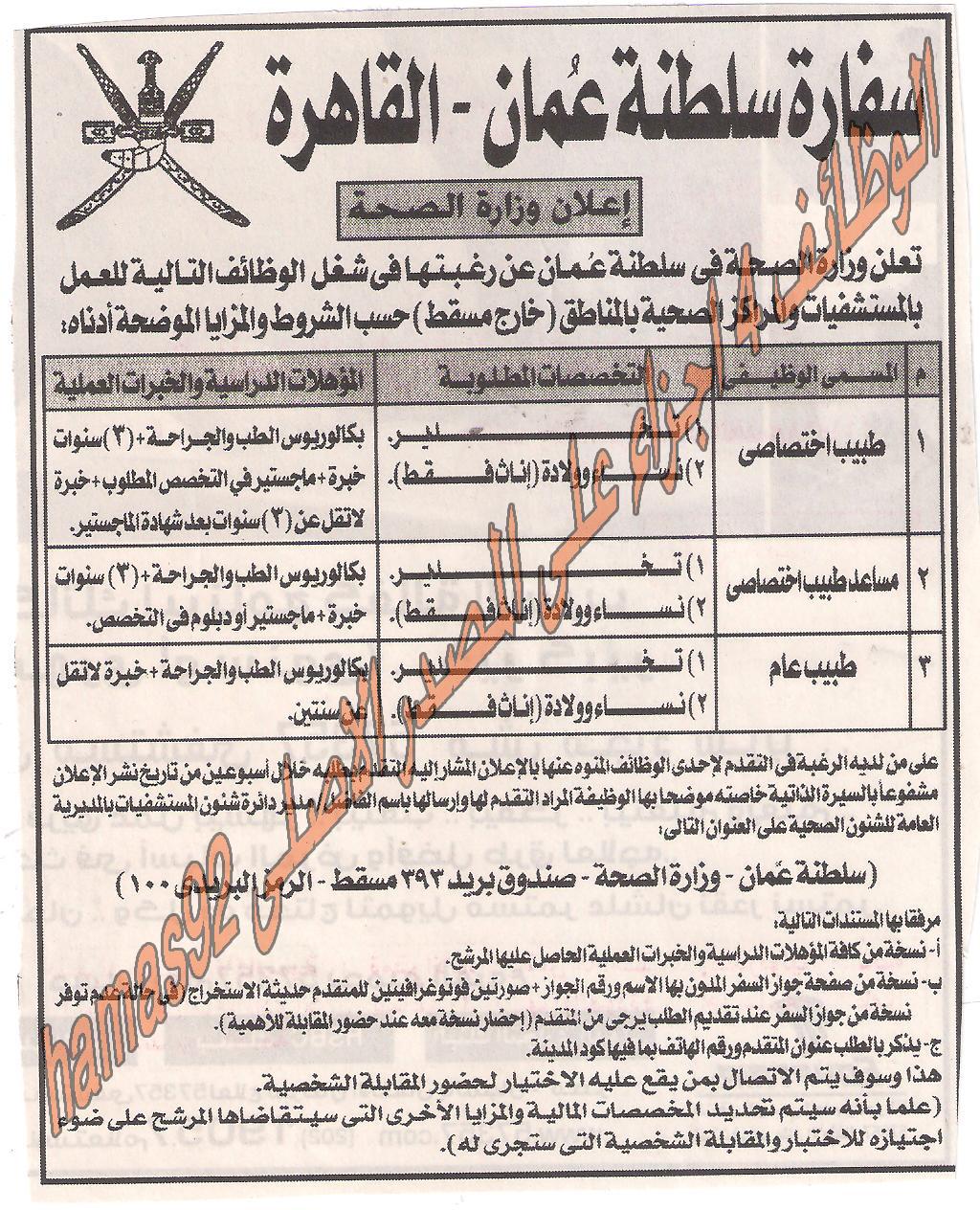وظائف سفاره سلطنه عمان بالقاهره - وزاره الصحه Picture+011