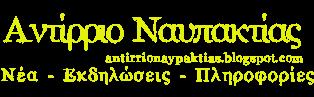 Αντίρριο Ναυπακτίας