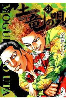 [高橋のぼる] 土竜の唄 第01-50巻