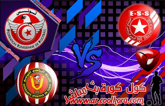 مشاهدة مباراة النجم الساحلي والترجي بث مباشر 5-2-2014 الرابطة التونسية E.S. Sahel vs Espérance