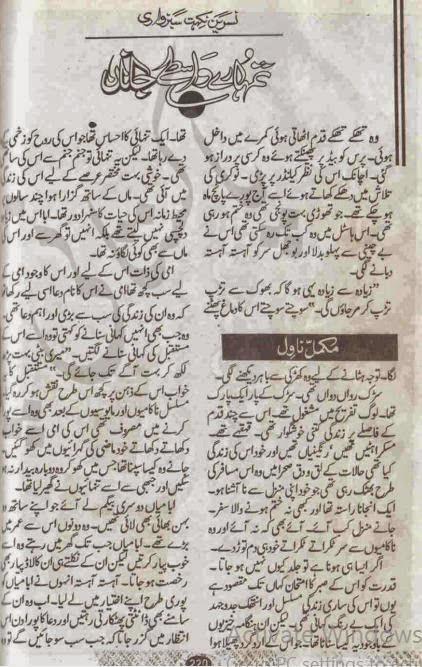 Tumhary wasty jana by Nasreen Nikhat pdf.