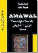Khadija Saad: amawal tachawit-taarabt