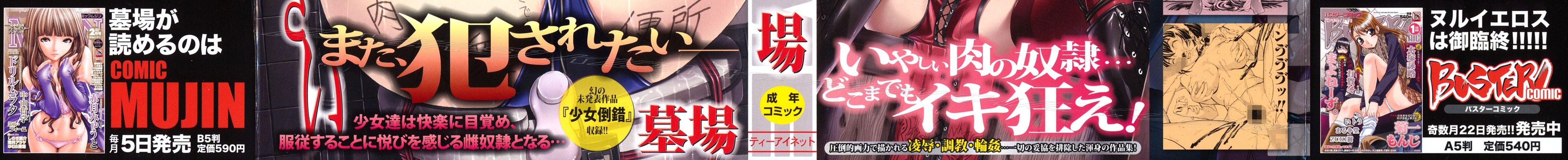 Hình ảnh historically lame www.hentairules.net 003 in Phang nát bướm em đi