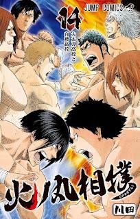 [川田] 火ノ丸相撲 第01-14巻