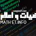 دروس و مراجع لتخصصي رياضيات و اعلام ألي - COURS MATH ET INFORMATIQUE