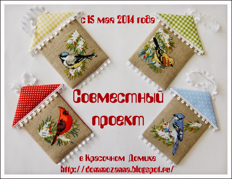 """Совместный Проект """"ПТИЦЫ"""""""