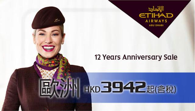 阿提哈德航空【12週年】促銷,香港飛威尼斯/米蘭 連稅唔過4千,明年9月前出發。
