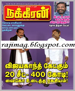 Nakkeeran 14-2-2014 Weekly Tamil Magazine Pdf Free Download