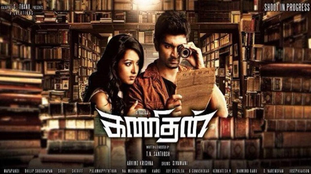 Kanithan Official Theatrical Trailer HD
