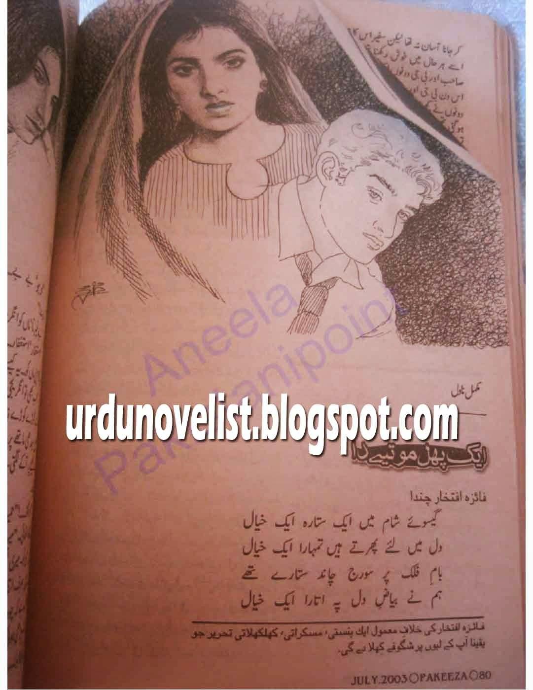 Ek Phul Motiye Da By Memona Khursheed Ali