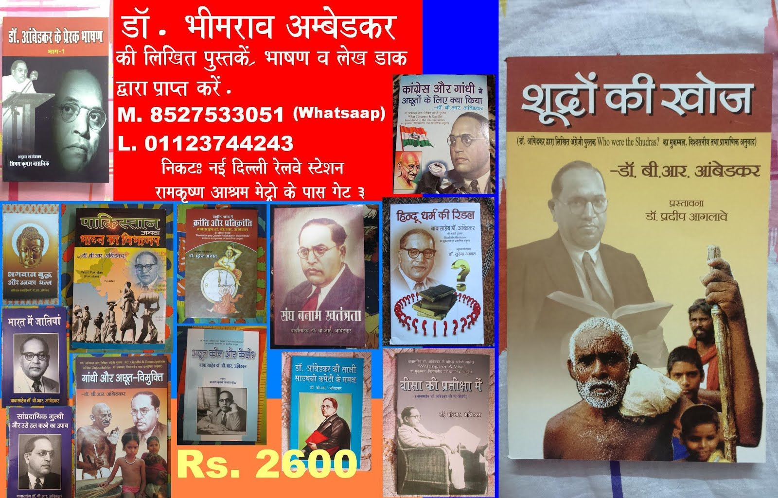 Dr. Ambedkar's Books in Hindi