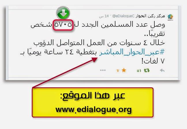 بشرى، عدد المسلمين الجدد 5705 أشخاص، #عبر_الحوار_المباشر