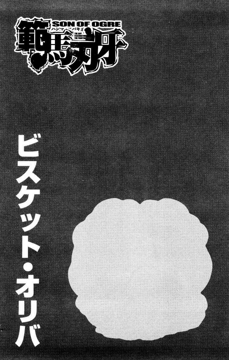 Baki - Son of Ogre chap 70 - Trang 22