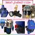 شرح مفتاح الظغط لتشغيل المضخة Water Pump Pressure Switch