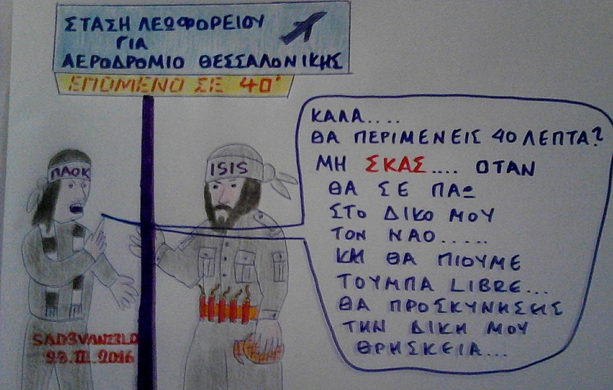ΠΑΟΚ - ISIS