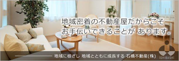 石橋不動産の2代目日記 ~日々奮闘~