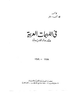 في اللهجات العربية