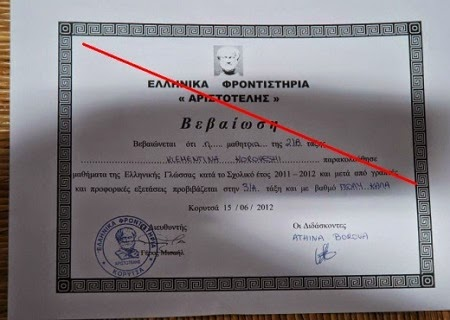 Greek school in Korca ignores the Albanian language