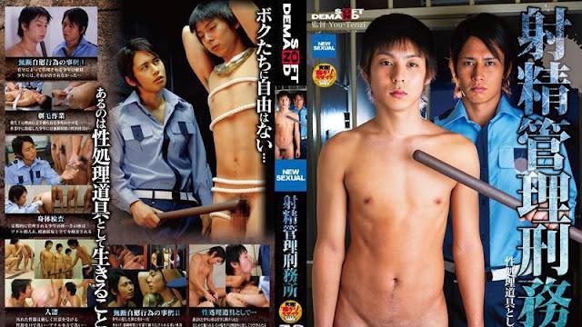 Japanese movie gay