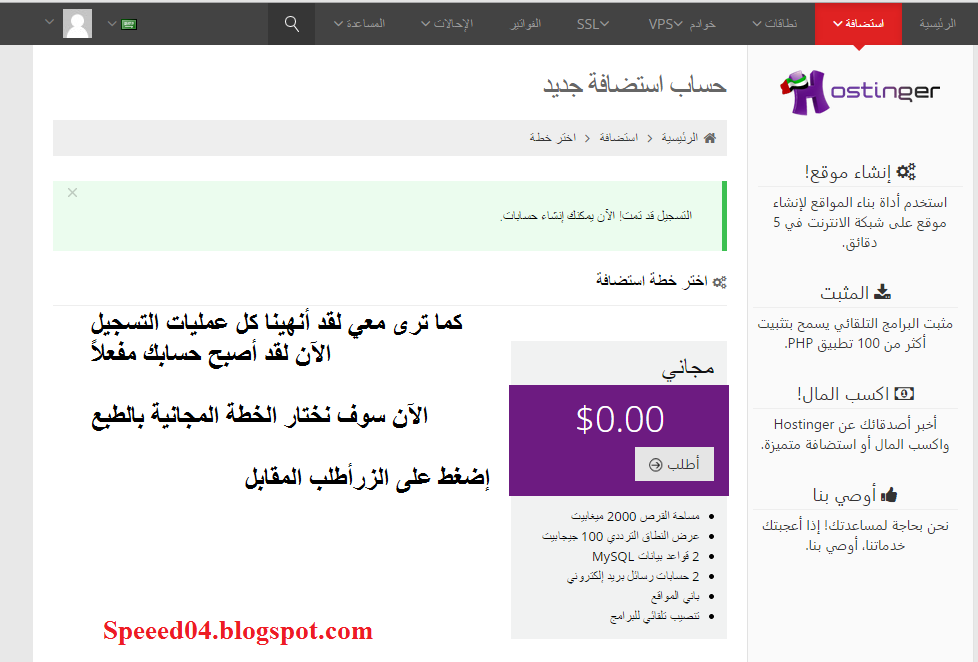 شرح لأوّل برنامج عربي لتقديم نطاق (Com.) خدمة مجانية !!