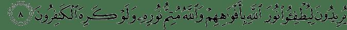 Surat Ash-Shaff Ayat 8