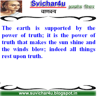 The earth is supported by the power of truth